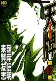 天牌 47 (ニチブンコミックス)