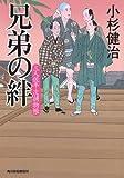 兄弟の絆―三人佐平次捕物帳 (ハルキ文庫 こ 6-18 時代小説文庫)