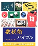 数秘術バイブル (GAIA BOOKS)