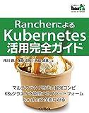 RancherによるKubernetes活用完全ガイド (Think IT Books)