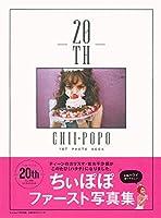 ちぃぽぽ 1st Photo Book 20th (主婦の友生活シリーズ)