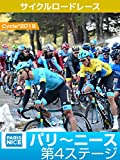 Cycle*2019 パリ?ニース 第4ステージ