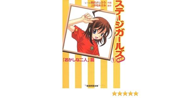 ステージガールズ完全版 1 (産経...