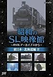 昭和のSL映像館~NHKアーカイブから~ 東日本/北海道編II [DVD]