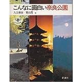 こんなに面白い奈良公園 (とんぼの本)