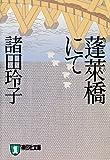蓬莱橋にて (祥伝社文庫)
