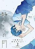静寂の月 【電子限定特典付き】 上 (バンブーコミックス Qpaコレクション)