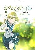 かなたかける(5) (ビッグコミックス)