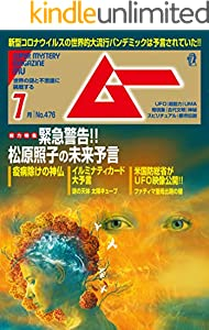 ムー 2020年7月号 [雑誌]
