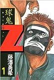球鬼Z 1巻