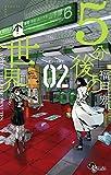 5分後の世界(2) (少年サンデーコミックス)