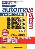 司法書士 山本浩司のautoma system (8) 民事訴訟法・民事執行法・民事保全法 第2版