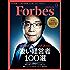 ForbesJapan (フォーブスジャパン) 2016年 11月号 [雑誌]