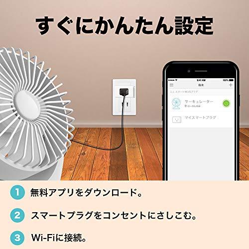『【Amazon Alexa認定取得製品】 TP-Link WiFi スマートプラグ 遠隔操作 直差しコンセント Echo シリーズ/Google ホーム/LINE Clova 対応 音声コントロール サーキュレーター ハブ不要 3年保証 HS105』の2枚目の画像