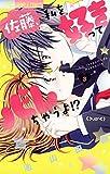 佐藤、私を好きってバレちゃうよ!?(3) (フラワーコミックス)