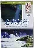 DVD>日本再発見 Vol.3 名水紀行 清冽な湧水を求め、水の里を巡る旅 (<DVD>)