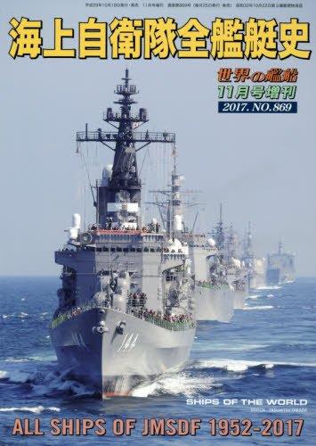 海上自衛隊全艦艇史 2017年 11 月号 [雑誌]: 世界の艦船 増刊