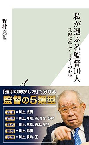 [画像:私が選ぶ名監督10人~采配に学ぶリーダーの心得~ (光文社新書)]