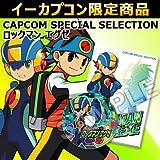 【イーカプコン限定】CAPCOM SPECIAL SELECTION ロックマン エグゼ