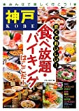 神戸 安くておいしい!食べ放題・バイキングはここだ!
