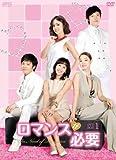 ロマンスが必要 DVD-BOX 1[DVD]