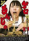 ゲロもんじゃ 月野ゆりあ 苦しむ君が狂おしいほど愛おしい「君のゲロを食べたい」(NEO-635) [DVD]