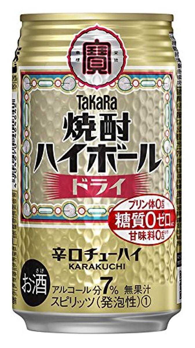 カーテン成長するスペース宝 焼酎ハイボール ドライ 350ml×1ケース(24本)