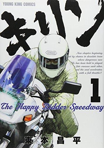 キリンThe Happy Ridder Speedway 1 (ヤングキングコミックス)