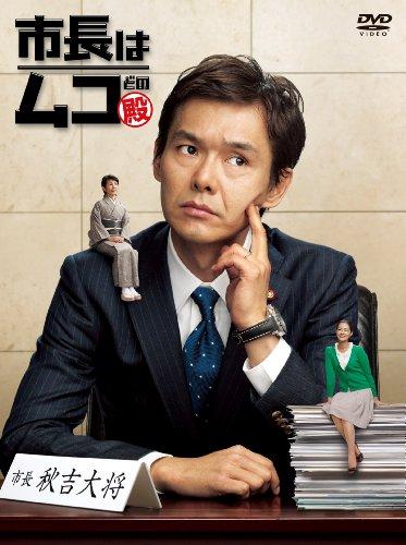 市長はムコ殿 DVD-BOX
