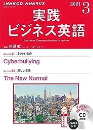 NHK CD ラジオ 実践ビジネス英語 2021年3月号