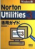 Norton Utilities 3活用ガイド―Windows版