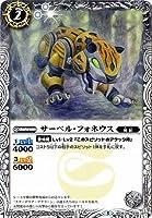 バトルスピリッツ/十二神皇編 第2章/BS36-030サーベル・フォネウス