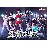 【早期購入特典あり】豆腐プロレス 通常版 DVD BOX
