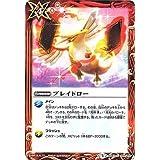 バトルスピリッツ/バトスピドリームデッキ【太陽と月の絆】/SD43-009 ブレイドロー