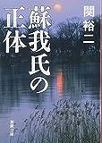 蘇我氏の正体 (新潮文庫)