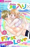 箱入り×FirstLove(6) (フラワーコミックス)