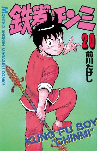 鉄拳チンミ(20) (月刊少年マガジンコミックス)