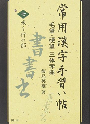 常用漢字手習い帖―毛筆・硬筆三体字典〈7〉米~行の部