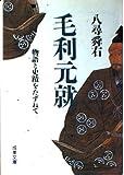 毛利元就―物語と史蹟をたずねて (成美文庫)