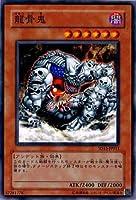 【シングルカード】遊戯王 龍骨鬼 SD15-JP011 ノーマル