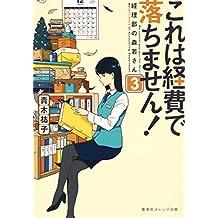 これは経費で落ちません!3 ~経理部の森若さん~ (集英社オレンジ文庫)