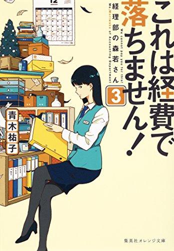 これは経費で落ちません!3 〜経理部の森若さん〜 (集英社オレンジ文庫)