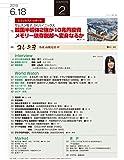 週刊エコノミスト 2019年 6/18号 画像