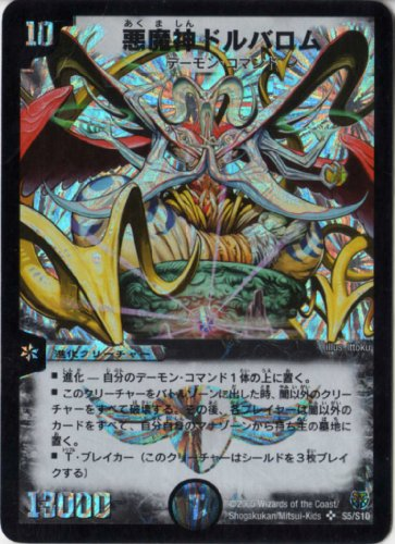 デュエルマスターズ 【DM-14】 悪魔神ドルバロム 【スーパーレア】