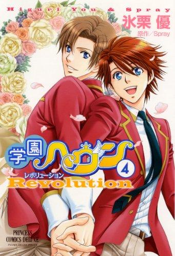 学園ヘヴンレボリューション 4 (プリンセスコミックスデラックス)