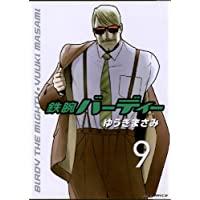 鉄腕バーディー(9) (ヤングサンデーコミックス)