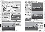 全国空港ウォッチングガイド 最新改訂版 (イカロス・ムック) 画像