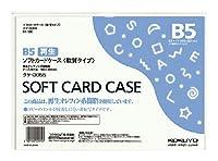 コクヨ クリアケース カードケース 環境対応 B5  クケ-3055