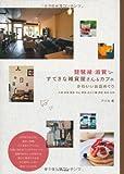 琵琶湖・滋賀すてきな雑貨屋さん&カフェかわいいお店めぐり