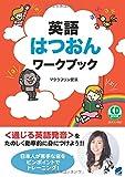 ベレ出版 マクラフリン 愛菜 英語はつおんワークブック CD BOOKの画像